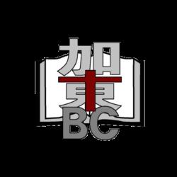 加東バプテスト教会